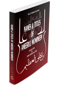 Names & Titles of Ameerul Momineen (asws) english translation now available on Wilayat Mission