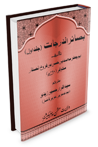 Basairul Darjaat vol 1 urdu translation now available on Wilayat Mission