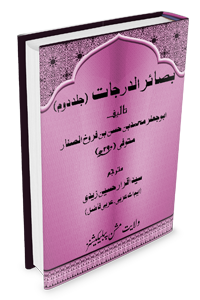 Basairul Darjaat Vol 2 Urdu Translation