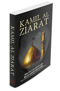 Kamil al Ziarat English Translation