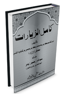 Kamil al Ziarat urdu translation now available on Wilayat Mission