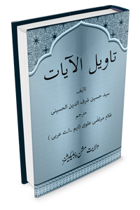 Taweel al Ayat vol 1 Urdu Translation