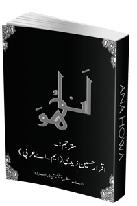 Ana Howa urdu translation now available on Wilayat Mission