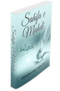Sahifa e Mahdi english translation available on Wilayat Mission