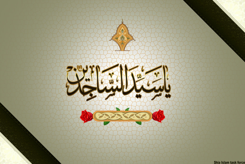 English Islamic Sermon of  Imam Zainul Abideen (asws) delivered in Kufa now available on Wilayat Mission