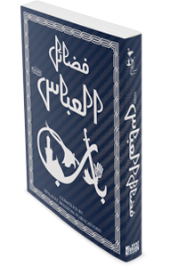 fazail al hz abbas (as) urdu translation now available on Wilayat Mission