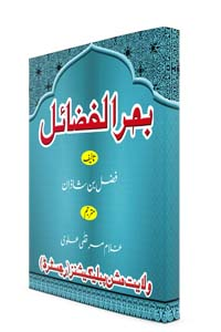 Biharul Fazail urdu translation now available at Wilayat Mission